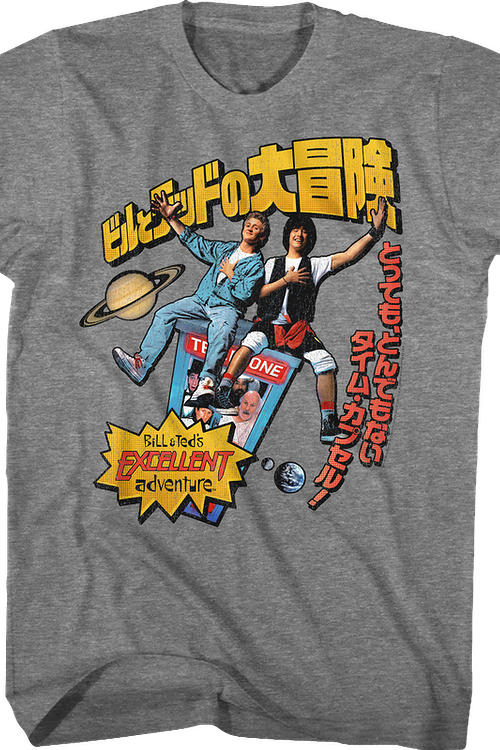 Japanese Bill and Ted's Excellent Adventure T-Shirt