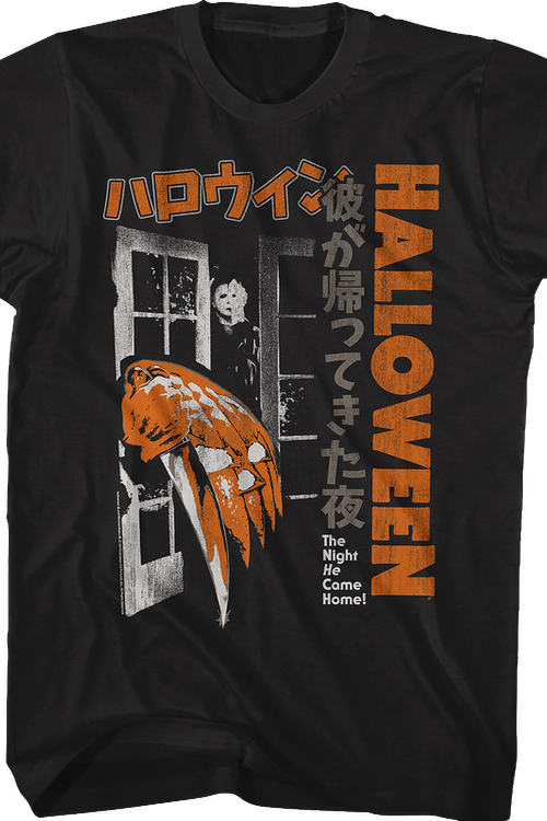 Japanese Movie Poster Halloween T-Shirt